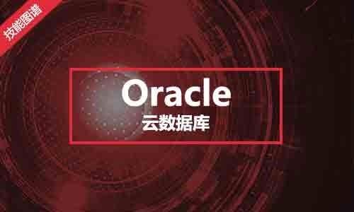 Oracle云数据库高级工程师技能图谱