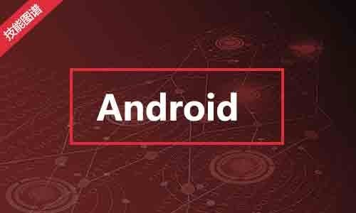 Android高级开发工程师技能图谱