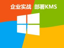 Windows运维工程师实战-企业实战部署KMS视频课程
