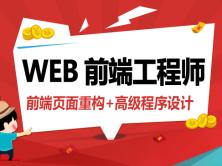 WEB前端开发工程师 HTML+CSS+JavaScript入门到精通视频课程(Head老师)