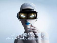Unity5.x 创造 3D VR游戏系列视频课程