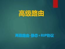 CCNP高级路由-静态路由及RIP高级特性视频课程