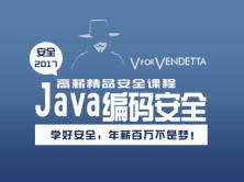 【IT精品安全培训课程】Java编码安全实战视频课程
