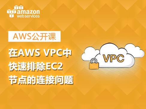 AWS云计算——在AWS VPC中快速排除EC2节点的连接问题视频课程