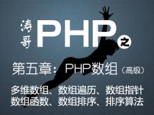 PHP从入门到精通系列之第五章PHP数组高级部分视频课程