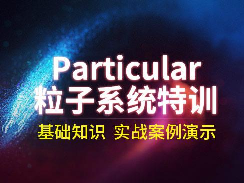 AE影视特效之Trapcode Particular商业包装粒子特训视频教程