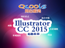 Illustrator(AI)外观、图形样式、色彩调整、画板、图表的应用