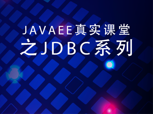 JAVAEE真实课堂系列视频课程之JDBC