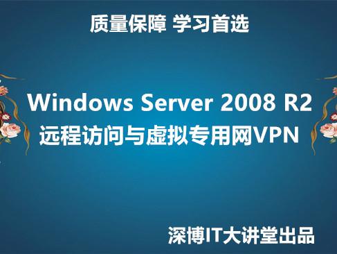 Windows Server 2008 R2远程访问与虚拟专用网VPN视频课程
