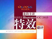 Illustrator CC(AI)强大的效果菜单的应用