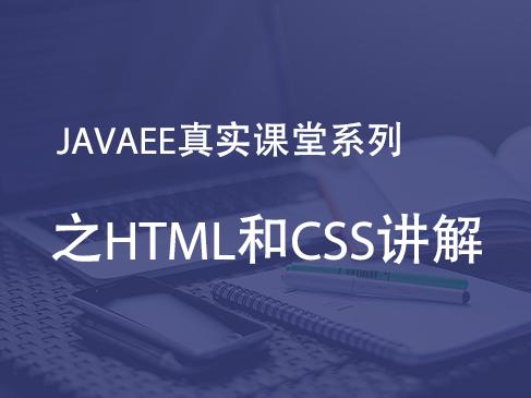 JAVAEE真实课堂系列视频课程之HTML和CSS讲解