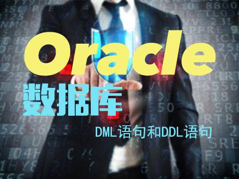 Oracle数据库之DML语句和DDL语句视频课程