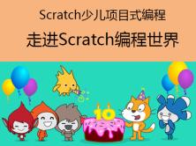 Scratch少儿项目式编程视频课程--走进Scratch编程世界