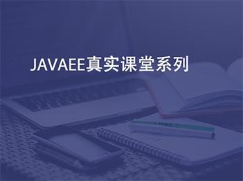 JAVAEE真实课堂系列之JAVAWEB开发系列套餐