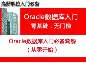 Oracle数据库入门必备系列教程(从零开始)视频套餐