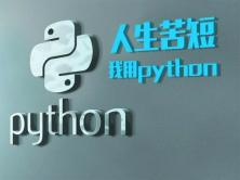 Python(3.6)黑板报之异常处理视频课程
