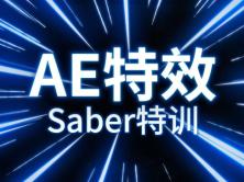 AE影视特效之Saber特效特训视频教程(内含基础+经典案例)