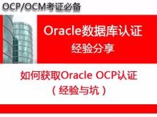 Oracle OCP考试及获取OCP证书的方法(经验与坑)