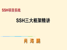 SSH实战-传统三大框架精讲视频课程