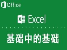 EXCEL2013中人人都需掌握的EXCEL基础功能课程