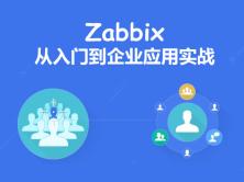 Zabbix从入门到企业应用实战视频课程(基于zabbix3.x版本)