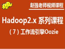 赵强老师:Hadoop 2.x (七)工作流引擎Oozie