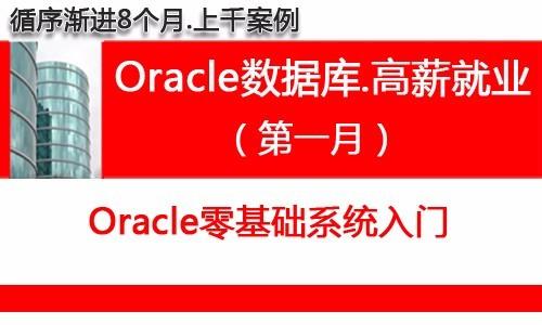 Oracle数据库(第一月):Oracle零基础系统入门专题