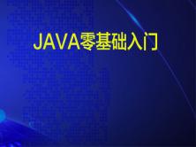 Java完全零基础入门视频课程