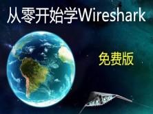 Wireshark免费版【2017】--从零开始学Wireshark抓包