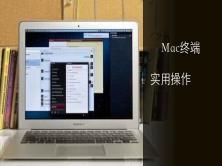 Mac终端实用教程【游峰】