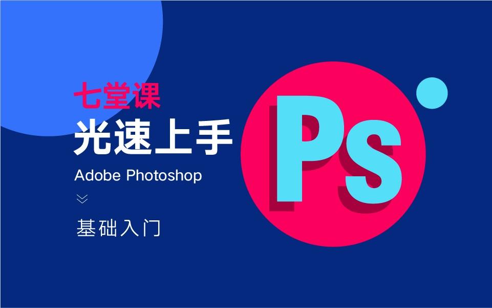 Ps七堂课光速上手视频课程