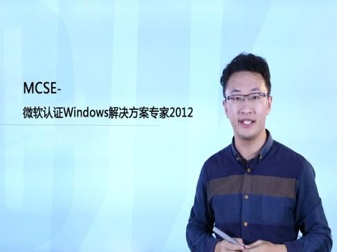 MCSE-微软认证Windows解决方案专家2012专题