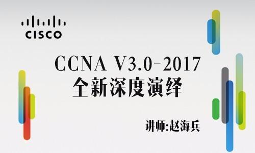 CCNA路由和交换V3.0 —2017全新深度演绎系列视频课程专题