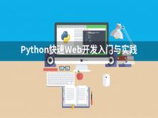 Python快速Web开发入门与实践视频课程