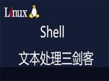 Shell文本处理三剑客精讲实战视频课程(grep/sed/awk)