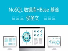 NoSQL 数据库之  HBase 基础视频课程【侯圣文】