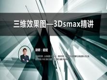 3Dsmax精讲视频教程
