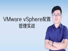 VMware vSphere配置管理实战视频课程