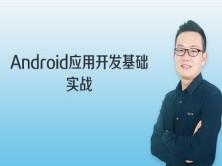 Android应用开发基础实战视频课程