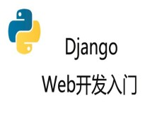 Python Django Web开发入门到精通之Django入门篇