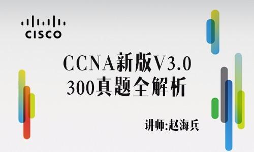 CCNA V3.0 300真题全解专题—2017证书考试辅导系列