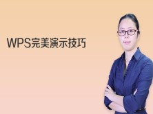 WPS完美演示技巧视频课程