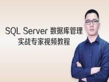 SQL Server 数据库管理实战专家视频教程