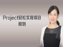 Project轻松实现项目规划视频课程