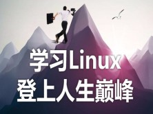 LINUX云计算架构师:系统安全、集群、存储、调优视频课程(MK亲授)