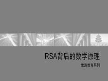 RSA背后的数学原理视频课程