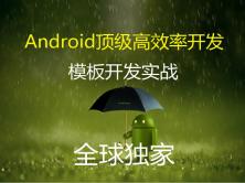 Android高效开发技术包专题