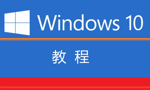 IT菜鸟起飞课程--Windows10终极讲解-韩立刚