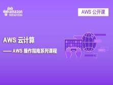 AWS云计算——AWS操作指南系列视频课程【AWS资深技术讲师团队】