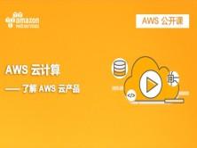 AWS 云计算——了解 AWS 云产品视频课程【AWS资深技术讲师团队】